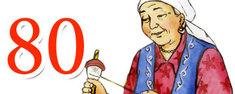 На 80 лет